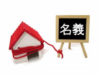 住宅ローンの借り換えと売買、どちらがお得?! ~離婚時の家とローンの名義変更~
