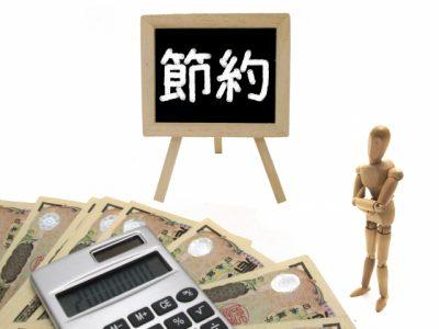 どっちがお得?仲介手数料と個人売買サポート費用・名義変更のサポート費用