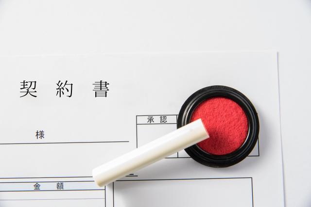 離婚時の家の売買契約書