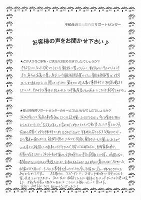大阪府豊中市の不動産の親族間・個人売買