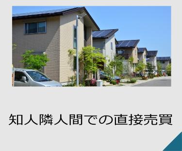 サポート内容知人隣人間での直接売買