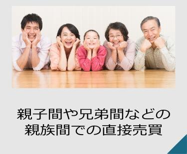 サポート内容親子間や兄弟間などの親族間での直接売買