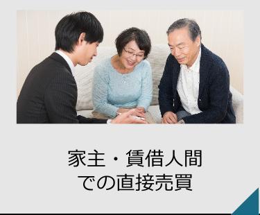 サポート内容家主賃借人間での直接売買